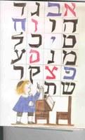 Corsi di lingua ebraica 2021