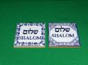"""Mattonelle con scritta in ebraico """"Shalom"""""""